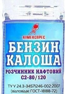 Бензин калоша Б-70 1л