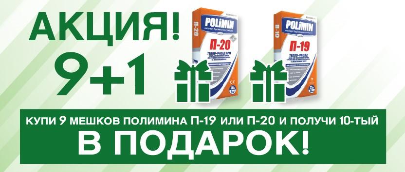 АКЦИЯ Полимин