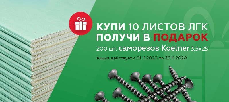 Купи 10 листов гипсокартона – получи 200 шт. саморезов в подарок