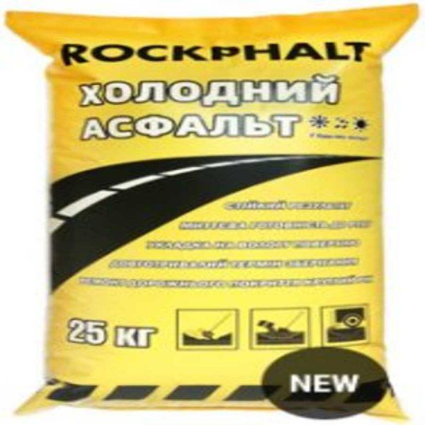 Холодный асфальт ROCKPHALT (25 кг)